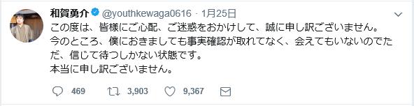 トップリード 和賀 ツイッター 相方 コメント