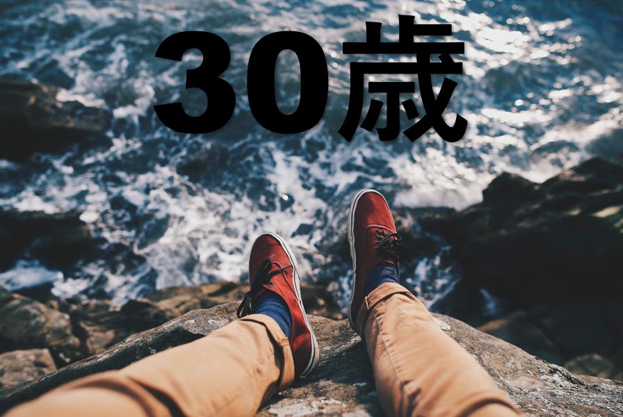 30歳 崖っぷち 引退